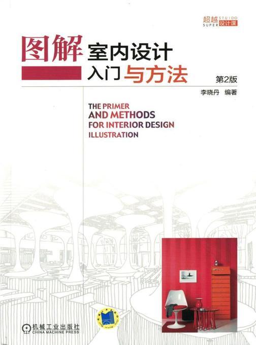 图解室内设计入门与方法