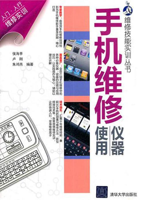 手机维修仪器使用(仅适用PC阅读)