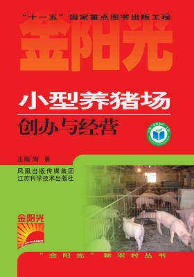 小型养猪场创办与经营(仅适用PC阅读)