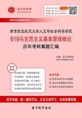 南京航空航天大学人文与社会科学学院619马克思主义基本原理概论历年考研真题汇编