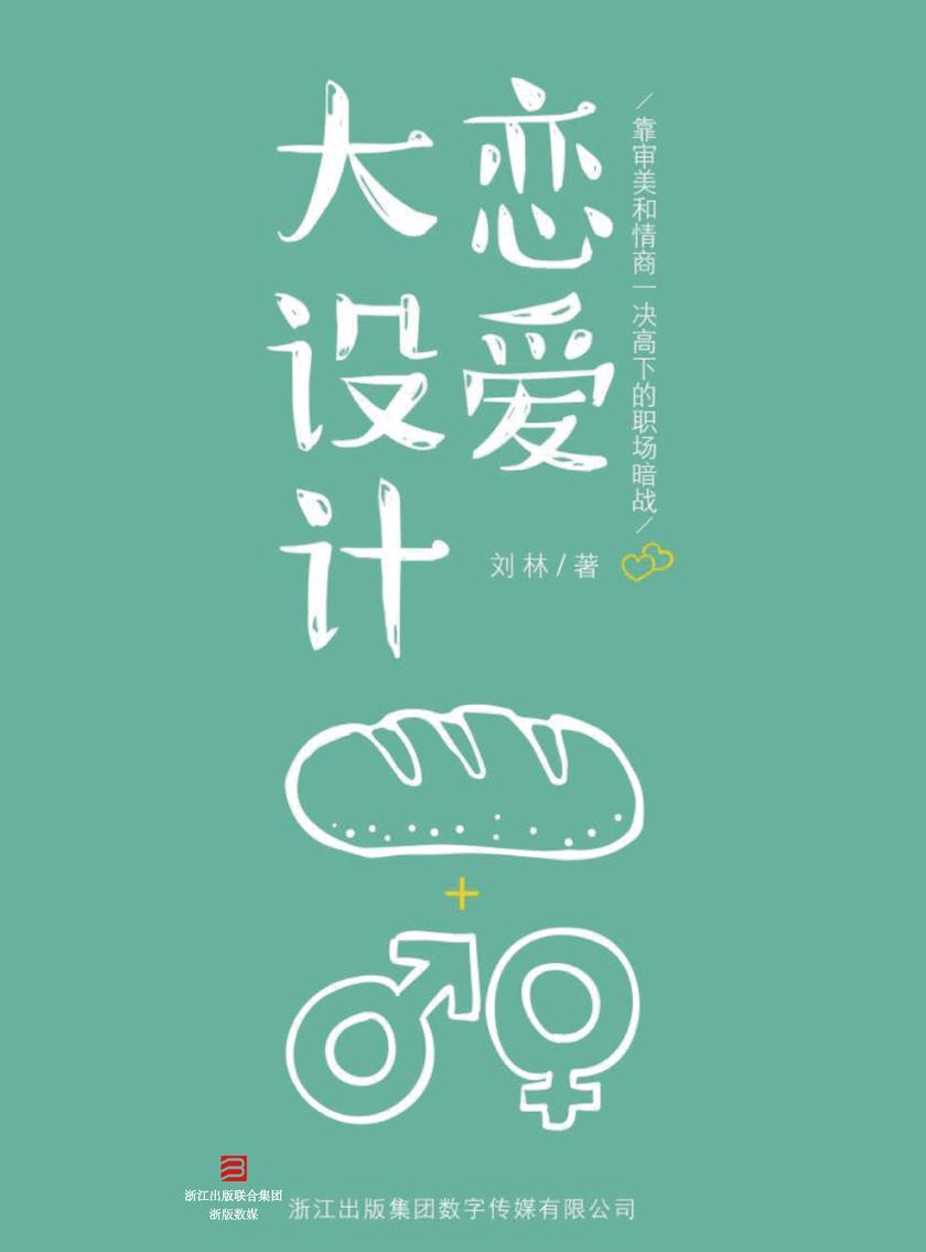 恋爱大设计(电子杂志)