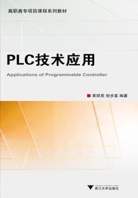 PLC技术应用(仅适用PC阅读)