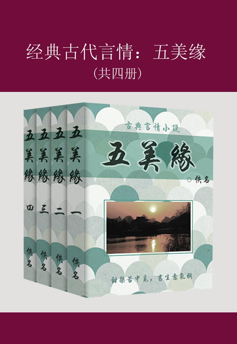 经典古代言情:五美缘(共四册)