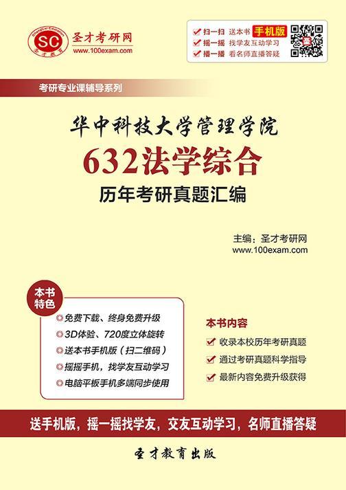 华中科技大学管理学院632法学综合历年考研真题汇编