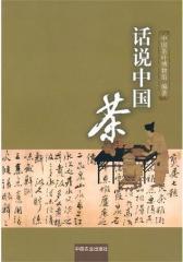 话说中国茶(试读本)