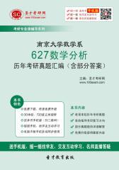 南京大学数学系627数学分析历年考研真题汇编(含部分答案)