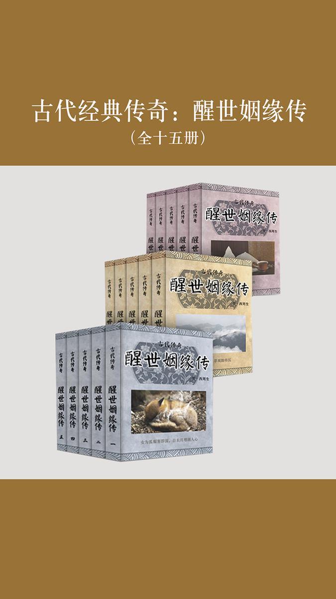 古代经典传奇:醒世姻缘传(共十五册)