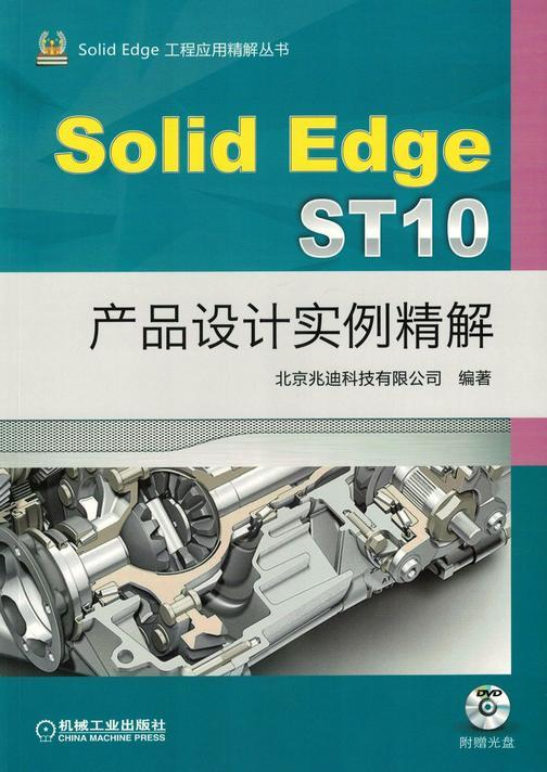 SolidEdge ST10产品设计实例精解