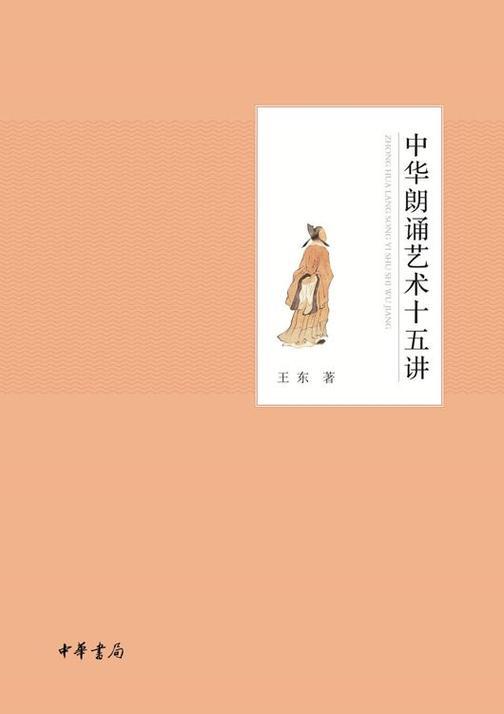 中华朗诵艺术十五讲(不提供光盘内容)