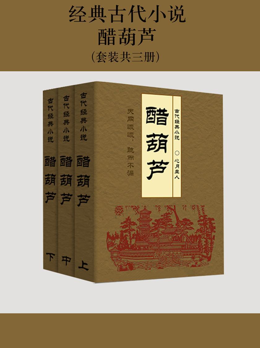 经典古代小说:醋葫芦(套装共三册)