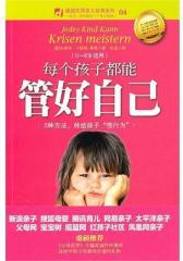 每个孩子都能管好自己(试读本)