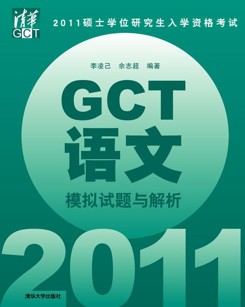 2011硕士学位研究生入学资格考试GCT语文模拟试题与解析(仅适用PC阅读)