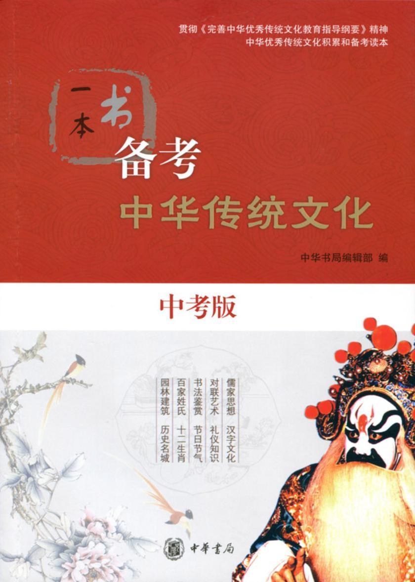 一本书备考中华传统文化(中考版)