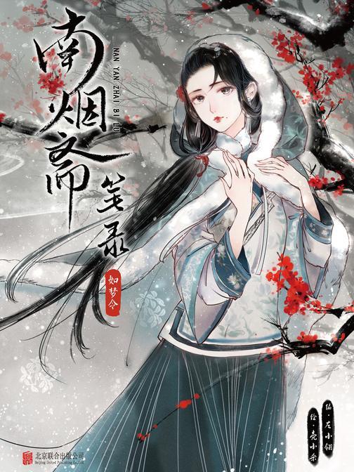 南烟斋笔录·如梦令(刘亦菲、井柏然领衔主演同名电视剧)