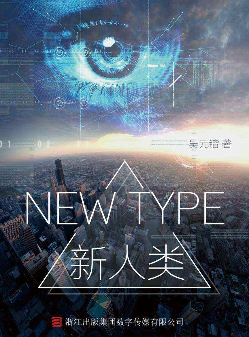 NEWTYPE新人类(电子杂志)