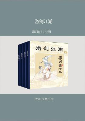 游剑江湖(套装共4册)