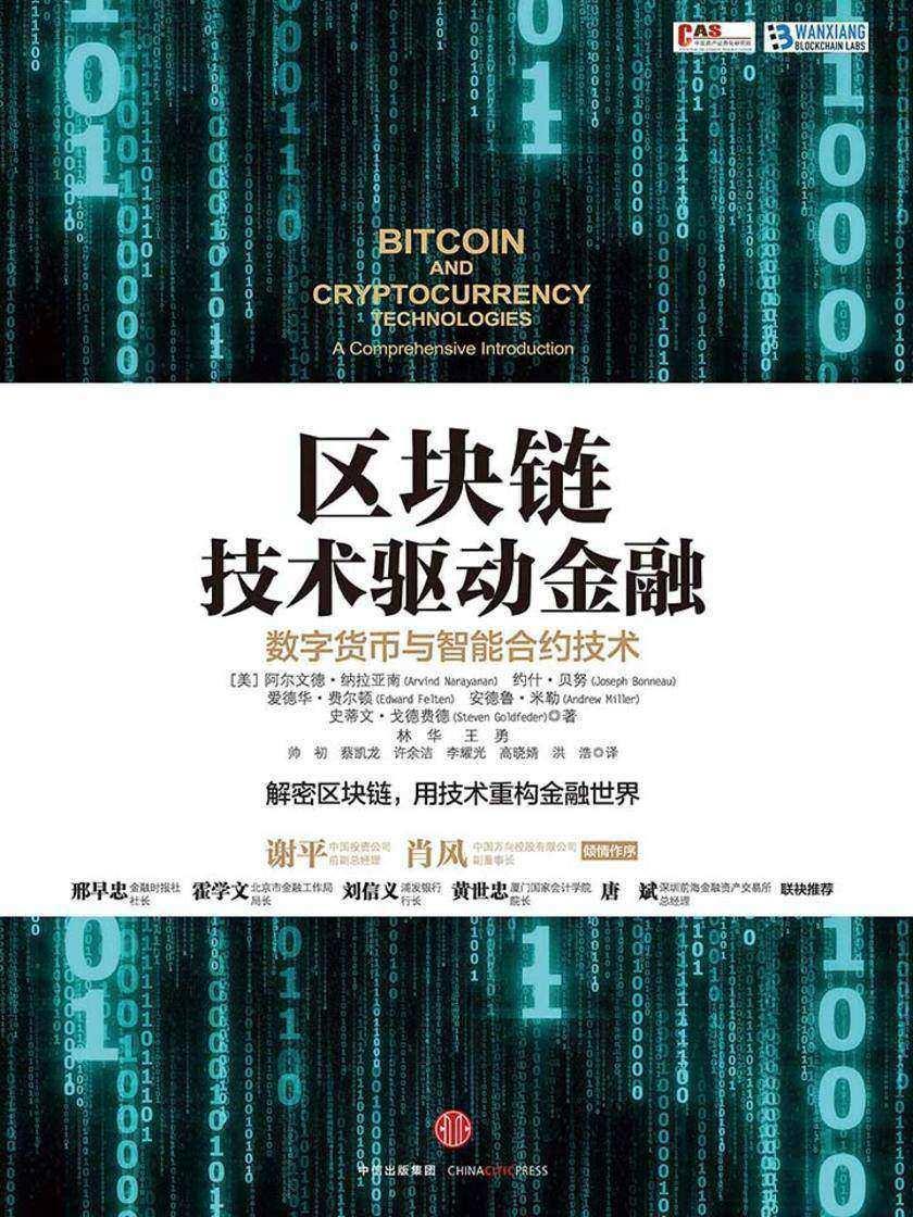区块链:技术驱动金融