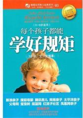 每个孩子都能学好规矩(试读本)
