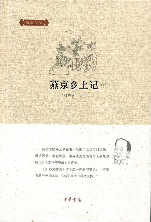 燕京乡土记