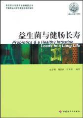 益生菌与健肠长寿(仅适用PC阅读)