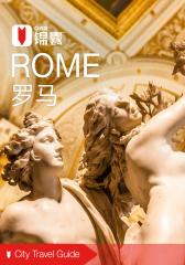 穷游锦囊:罗马(2016)(电子杂志)