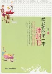 """给女孩的  本理财书(  本决定女性光明""""钱途""""的理财宝典, 实用, 体贴的理财枕边书。)(试读本)"""