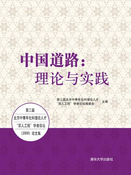 中国道路:理论与实践(仅适用PC阅读)