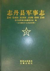 志丹县军事志