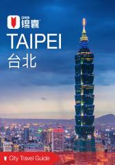 穷游锦囊:台北(2016)(电子杂志)