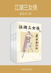 江湖三女侠(套装3册)
