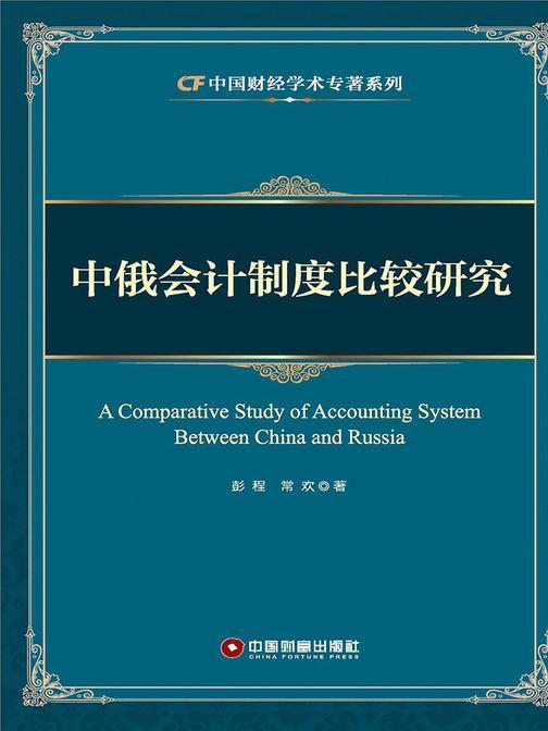 中俄会计制度比较研究