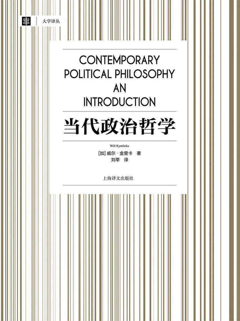 当代政治哲学(《奇葩说》导师、西方思想史领域的专业级解读者刘擎教授力荐!了解当代西方政治哲学的之书!)