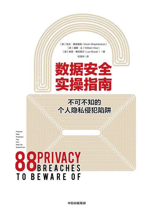 数据安全实操指南:不可不知的个人隐私侵犯陷阱
