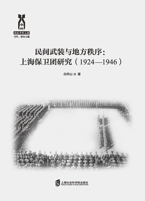 """""""战乱中的上海""""《民间武装与地方秩序:上海保卫团研究(1924—1946)》"""