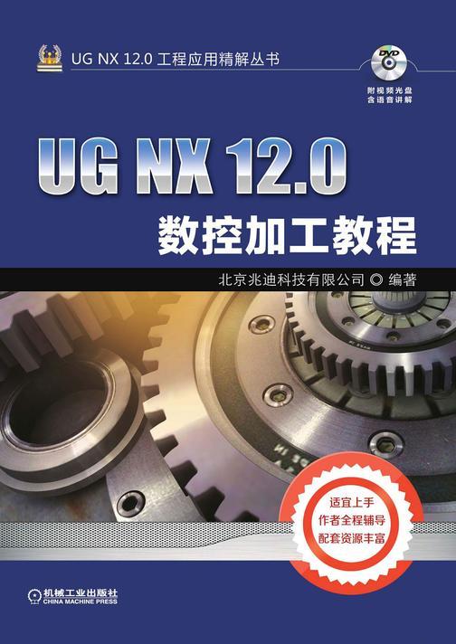 UG NX 12.0数控加工教程