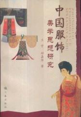 中国服饰美学思想研究