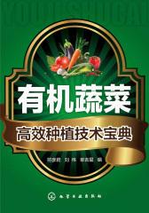 有机蔬菜高效种植技术宝典