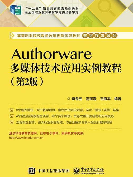 Authorware多媒体技术应用实例教程(第2版)