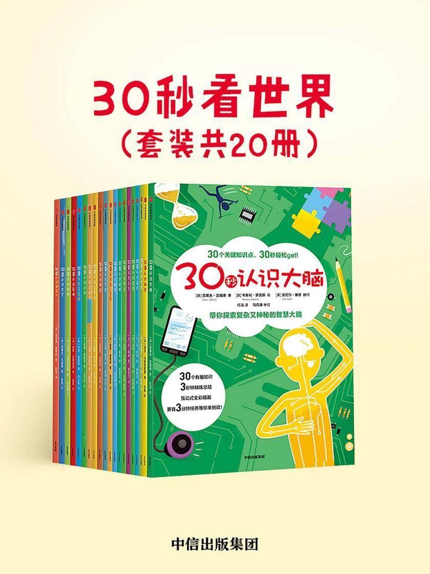 30秒看世界(全20册)
