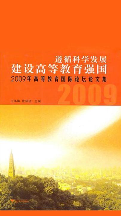 遵循科学发展建设高等教育强国:2009年高等教育国际论坛论文集