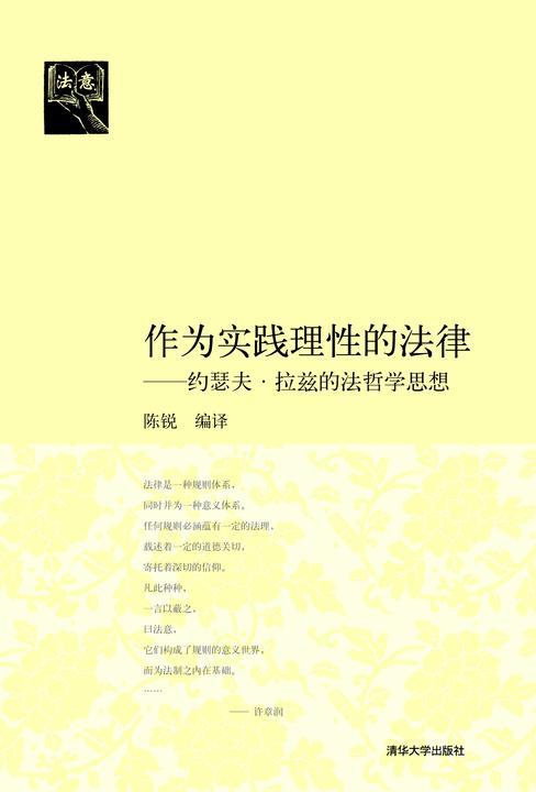作为实践理性的法律:约瑟夫·拉兹的法哲学思想(仅适用PC阅读)