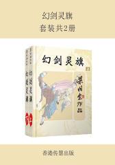 幻剑灵旗(套装共2册)