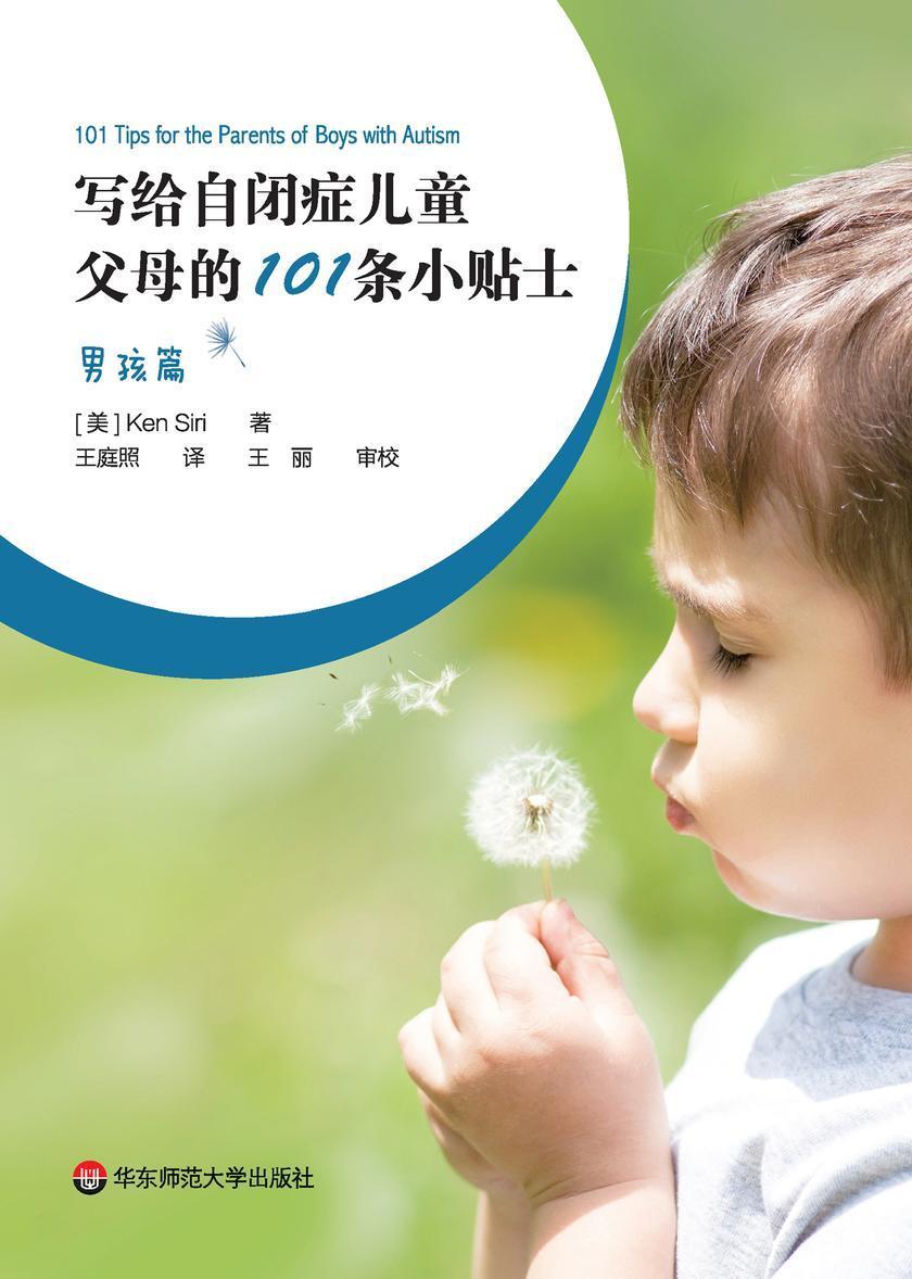 写给自闭症儿童父母的101条小贴士:男孩篇