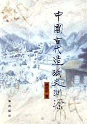 中国古代造纸史渊源