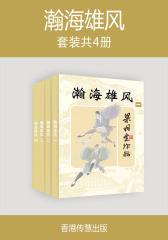 瀚海雄风(套装共4册)