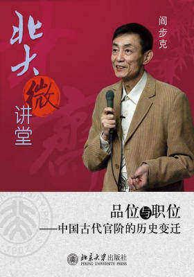 北大微讲堂:品位与职位──中国古代官阶的历史变迁