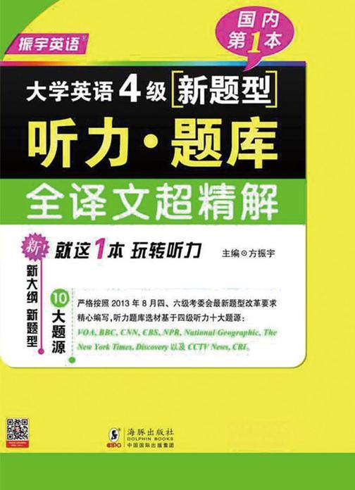 英语4级听力全译文超精解 (深圳市会计从业资格考试辅导用书)