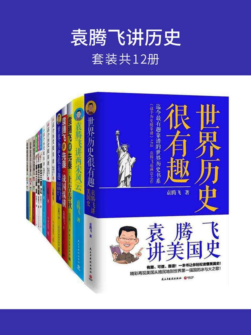 袁腾飞讲历史(套装共12册)