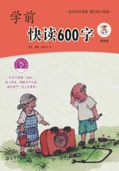 学前快读600字(第四册)