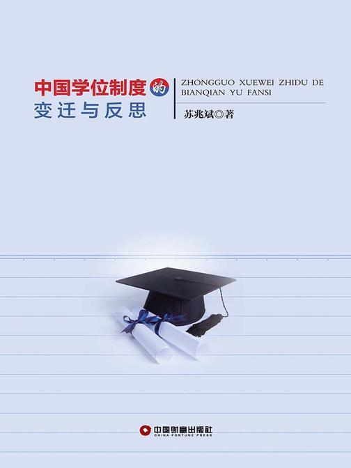 中国学位制度的变迁与反思